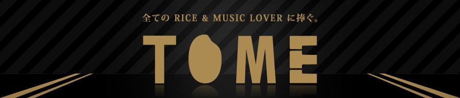 TOME - 全てのRICE & MUSIC LOVERに捧ぐ。
